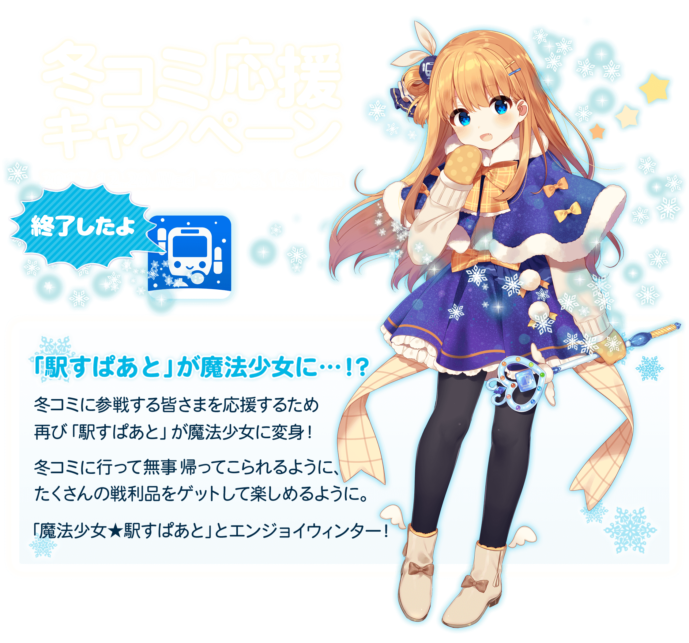 https://ad-info.val.jp/campaign/c93_yell/images/image_mainvisual_closed.png
